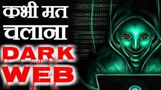 Dark Web का वह सच जो आपसे छिपाया गया. The Real Truth of Dark Web Internet