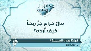 مالٌ حرام جرَّ ربحاً كيف أردُّه؟ - د.محمد خير الشعال
