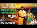 Download Aaha Ki Anando Akashe Batashy | Hirak Rajar Deshe | Bengali Movie Song | Anup Ghoshal MP3 song and Music Video