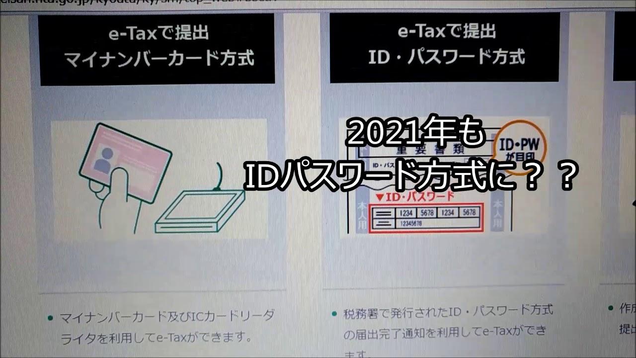 マイ 2021 なし 申告 ナンバーカード 確定
