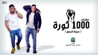 Download الدخلاوية 1000 ثورة - El Dakhlwya 1000 Sawra Mp3 and Videos