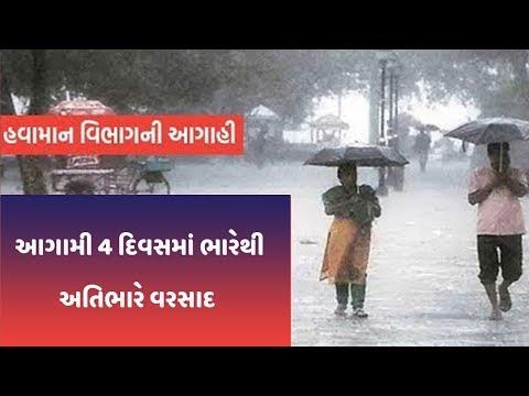 Gujarat માં આગામી 4 દિવસમાં ભારેથી અતિભારે વરસાદની આગાહી | VTV Gujarati