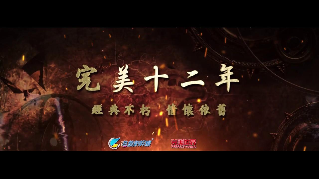 《完美世界2》英雄訣12週年主題曲 - YouTube