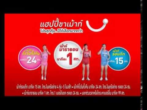 Happy on dtac TriNet TVC 2013 [Thai Version]