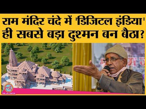 Ram Mandir के चंदे में फ्रॉड पर क्या बड़ा कदम उठाने जा रहे ट्रस्ट वाले?