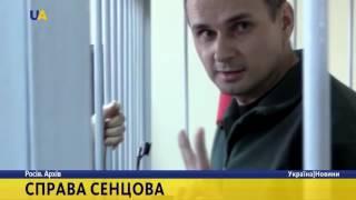 Росія відмовилася передати Сенцова Україні?>