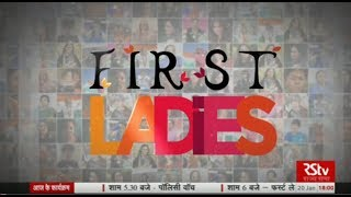 First Ladies | Special Programme