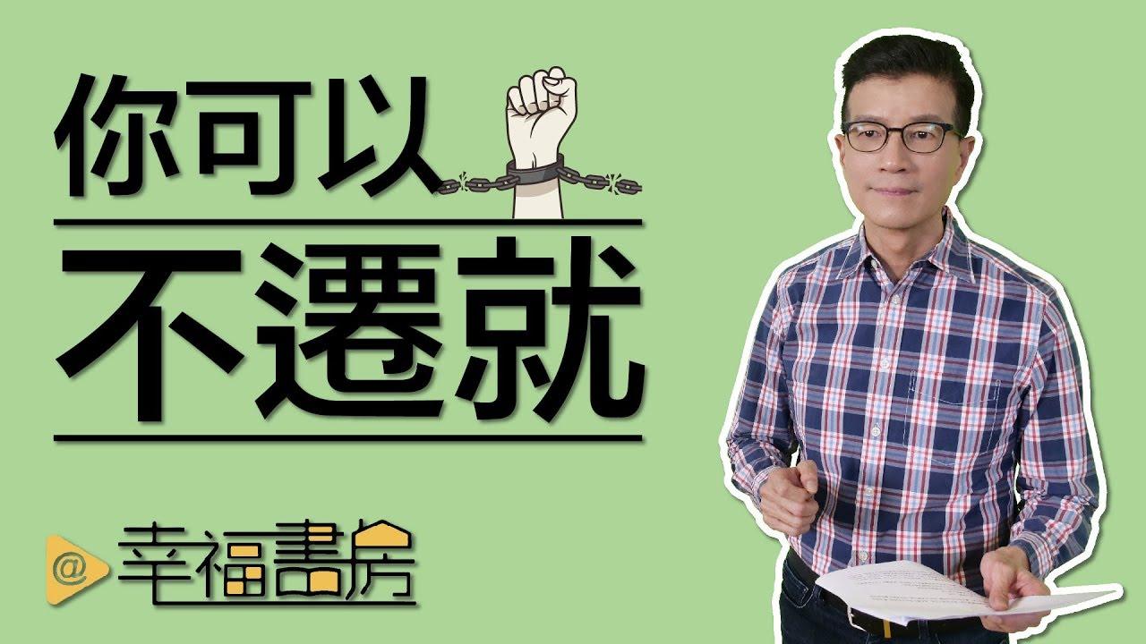 破解面試七大難題 創造精彩職涯 | 吳若權幸福書房 - YouTube