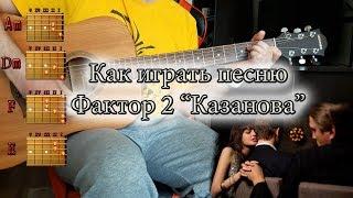 Как играть песню Фактор 2 Казанова АККОРДЫ ПЕРЕБОР