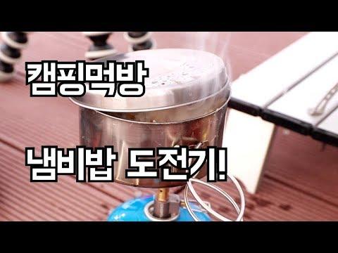 캠핑먹방/냄비밥짓기/군포초막골캠핑장