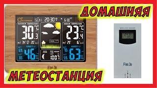 🔴 Метеостанция для дома. Новинка FanJu FJ3365