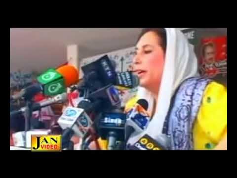 Shaheed rani Benazir bhutto larkana speech