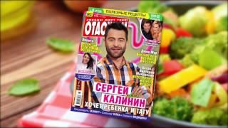 "Журнал ""Отдохни!"" приготовил сюрприз для любителей кулинарии"