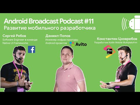 Развитие мобильного разработчика | Даниил Попов