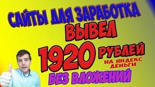 Лучшие сайты для заработка денег на Яндекс кошелёк. Вывел 1920 рублей