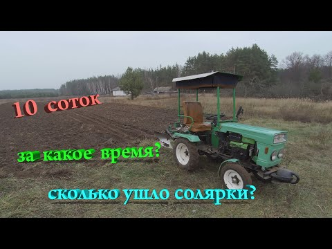 Вспашка 10 соток огорода, за какое время и сколько солярки ушло?