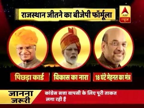 राजस्थान जीतने के लिए बीजेपी अध्यक्ष अमित शाह 'प्लान 18 घंटे', देखिए