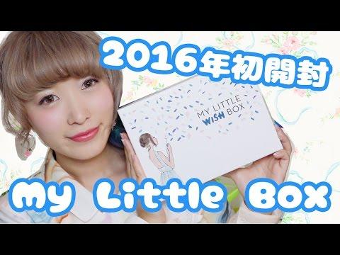 【2016年♡初開封】女子力上がる!マイリトルボックス♡1月 Unboxing My Little Box [2016 First box opening video]