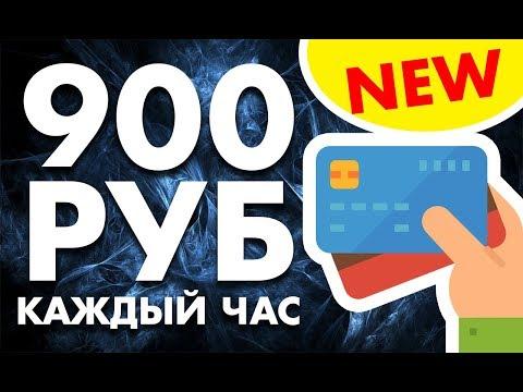 ????КАК ЗАРАБОТАТЬ 900 РУБ.????Зарабатывать каждый день сумму в 21000 рублей на автомате.
