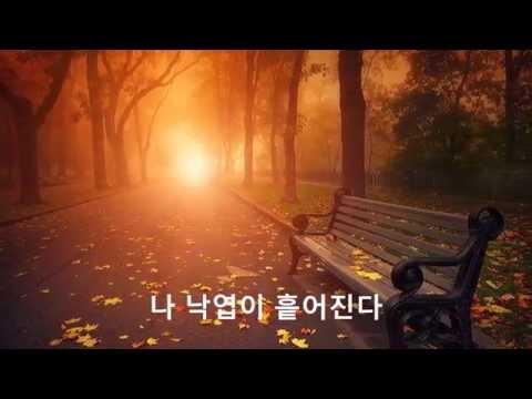 가을 나그네 - 소리새