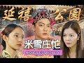Full Eng Sub  米雪庄忙 Michelle's Busy Ep 6│我的延禧公园 Yanxi Garden