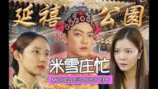 [FULL ENG SUB] 米雪庄忙 Michelle's Busy Ep 6│我的延禧公园 Yanxi Garden