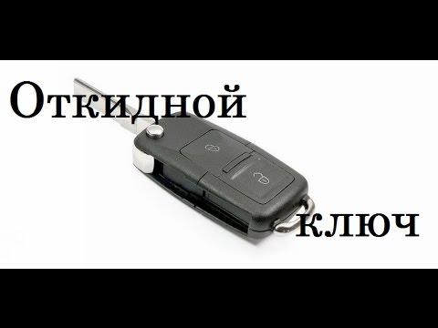 видео: Как сделать выкидной ключ на примере skoda
