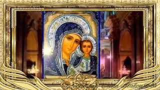 День Казанской иконы Божьей Матери! 4 ноября! Молитва!(Поздравление с Днем Казанской иконы Божьей Матери! 4 ноября! Музыкальная открытка с поздравлением здесь..., 2014-10-23T18:44:36.000Z)