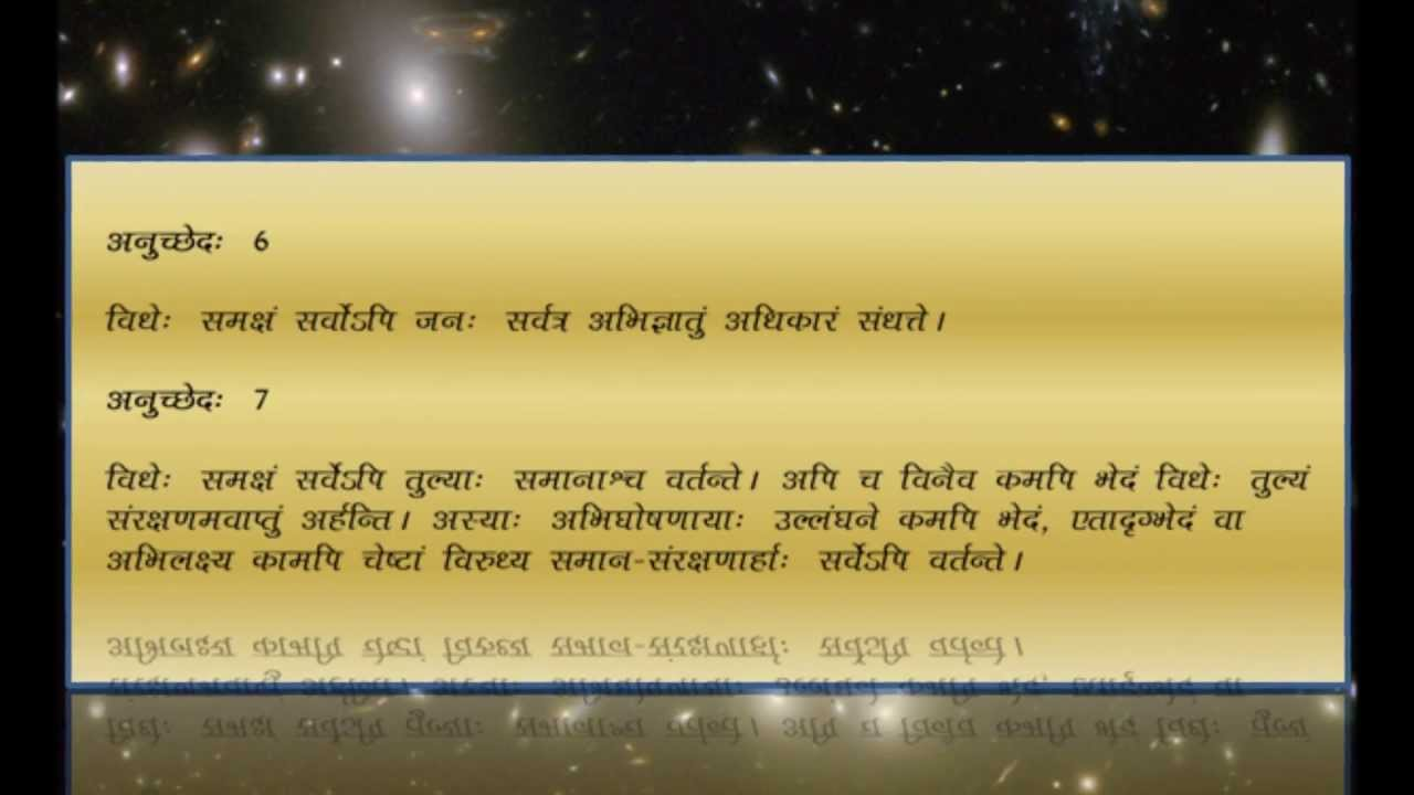 sanskrit universal declaration of human rights hd sanskrit universal declaration of human rights hd