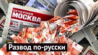 Газета мэрии Москвы рекламирует мошенников