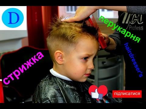 Нова стрижка в перукарні /  Новая прическа Даниеля / Daniels new haircut