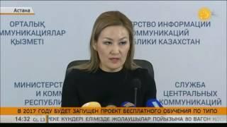 В 2017 году в Казахстане запустят проект бесплатного обучения по ТиПО