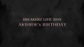 2019.7.5 BREAKERZ LIVE 2019 ~くつろぎのMilky Way AKIHIDE's BIRTHDAY~ 告知ムービー