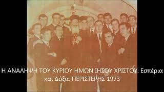 Η ΑΝΑΛΗΨΗ ΤΟΥ ΚΥΡΙΟΥ ΚΑΙ ΘΕΟΥ ΚΑΙ ΣΩΤΗΡΟΣ ΗΜΩΝ ΧΡΙΣΤΟΥ  Εσπέρια και Δόξα   ΠΕΡΙΣΤΕΡΗΣ 1973