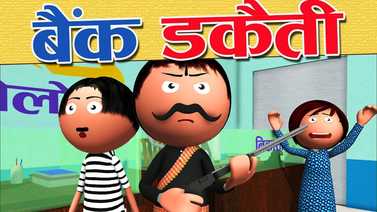 Bank Dakaiti - Part-01 - Cartoon Master GOGO