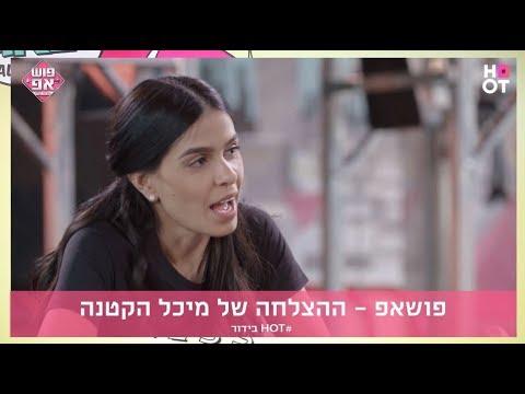 פושאפ   איך הפכה מיכל הקטנה לכוכבת הילדים הגדולה בישראל?