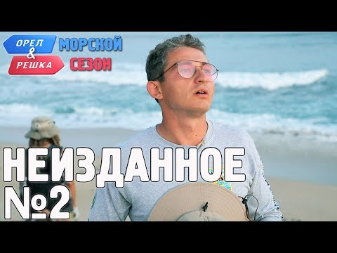 Орёл и Решка. Морской сезон/По морям-2. Неизданное №2 (Russian, English Subtitles)