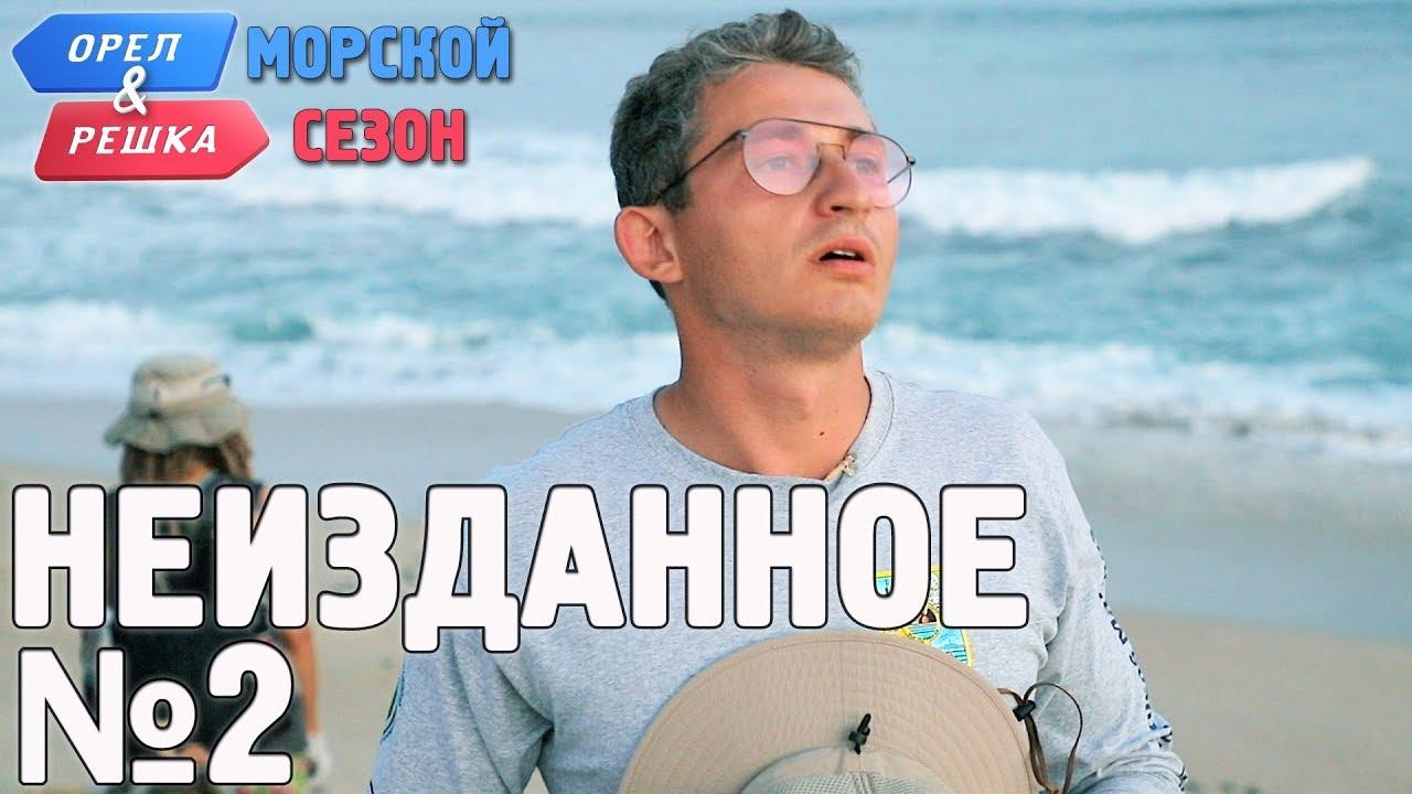 Орёл и Решка. Морской сезон/По морям-2. Неизданное №2