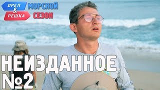 Орёл и Решка. Морской сезон/По морям-2. Неизданное №2 (Russian, English subtitles)