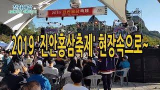 2019 진안홍삼축제 지역축제 현장속으로 (19/10/9~10/13)