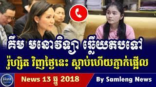 គឹម មនោវិទ្យា ចេញមុខហើយរឿងមួយនេះ, Cambodia Hot News, Khmer News