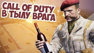 Капитан Прайс Снова в Деле! В Тылу Врага Call of Duty 2!