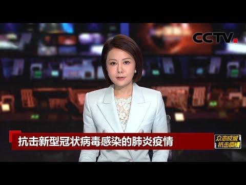[中国新闻] 抗击新型冠