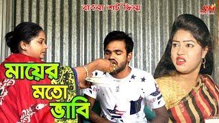 ভাবি আমার মা || official short film || জীবন থেকে নেয়া ২২ || bengali short film 2019 hd || setu movie