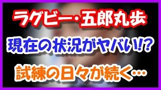 【悲報】ラグビー五郎丸歩さんの現在の状況・・・ 元日本代表FB(フルバ...