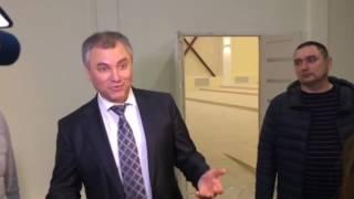 Спикер Госдумы оценил строительство саратовского Дома культуры