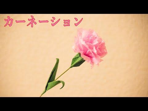 【折り紙 作り方】カーネーション ~立体/花~|3D Paper Carnation /DIY-Tutorial