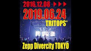 TRITOPS*20161208Zepp DiverCity TOKYO ありがとう