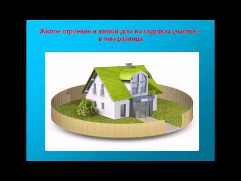 Жилое строение и жилой дом на садовом участке – в чем разница