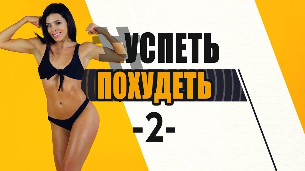#УСПЕТЬПОХУДЕТЬ №2 Программа Тренировок для Похудения. Фитнес Дома.